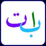 Arabic Alphabet(Audio)