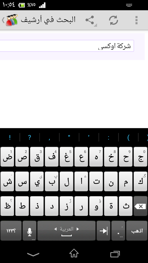 وظائف - screenshot