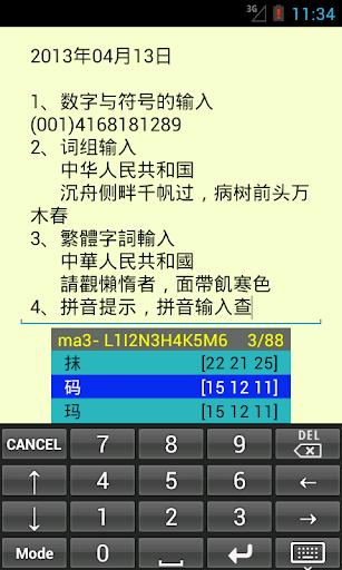 Chinese Input