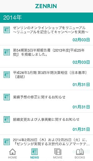 【カタログ】ゼンリン住宅地図スマートフォン
