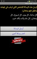 Screenshot of مسجات رمضان