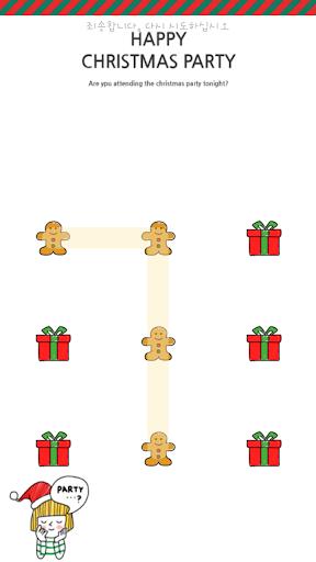 免費下載個人化APP|해피 크리스마스 파티 프로텍터테마(모두의프로텍터전용) app開箱文|APP開箱王