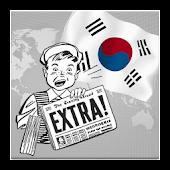 한국 뉴스 (South Korea News)