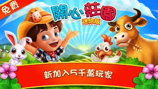 摩爾莊園 - 好玩遊戲,免費遊戲區 - 摸摸耳免費小遊戲
