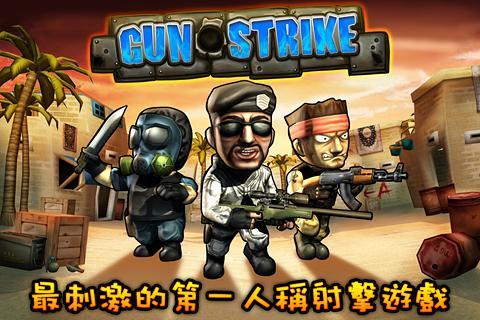 火線突擊 Gun Strike繁中版 - screenshot