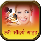 Girls Beauty Tips in Hindi