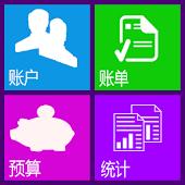 Home Budget Manager( 中国简体 )