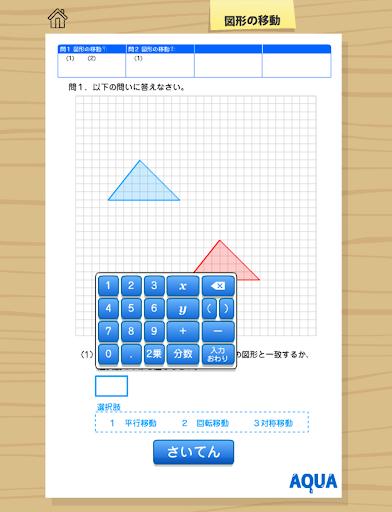 玩免費教育APP|下載図形の移動 さわってうごく数学「AQUAアクア」 app不用錢|硬是要APP