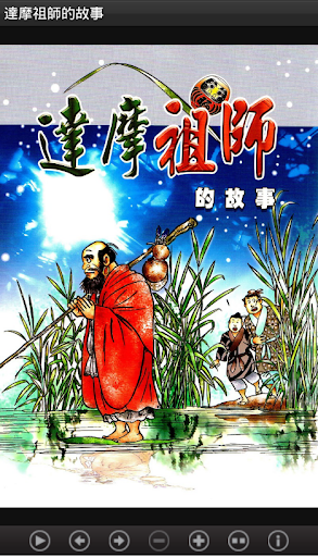 達摩祖師的故事 C033 中華印經協會.台灣生命電視