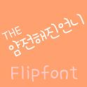 THECoyly ™ Korean Flipfont icon