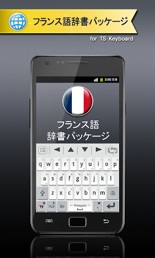 フランス語for TSキーボード