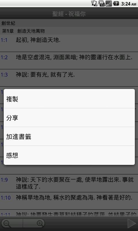 聖經 - 祝福你- screenshot