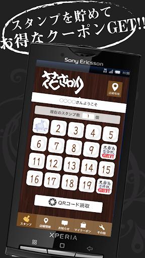 無料生活Appの花ざかり公式アプリ|記事Game