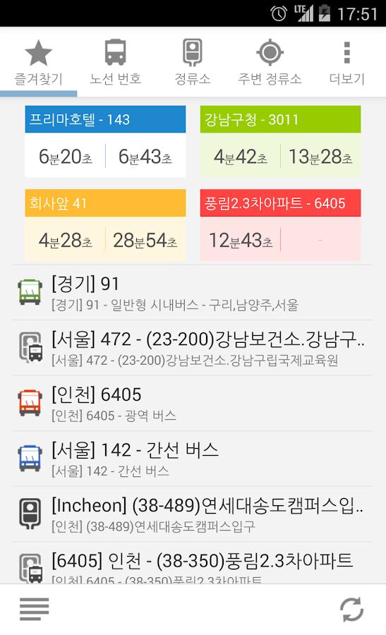 SeoulBus (서울버스) - screenshot