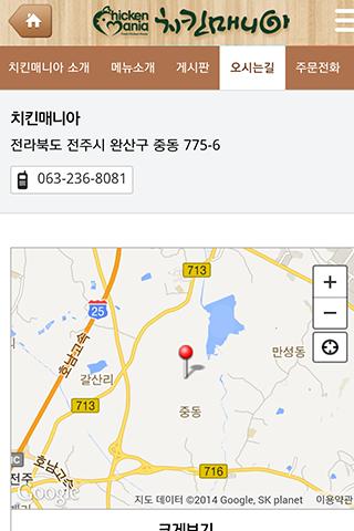 치킨매니아 혁신도시 전주 치킨 배달 완산구 중동