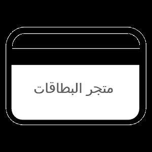 متجر البطاقات 商業 App LOGO-APP試玩