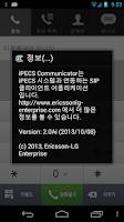 Screenshot of IPECS COMMUNICATOR 2