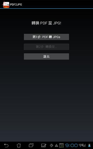 PDF2JPG啟動器
