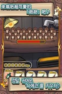 觸摸偵探 菇菇栽培研究室