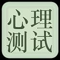 心理测试 icon