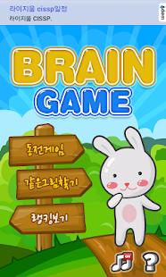 두뇌게임 2종 - 동전게임 같은그림찾기