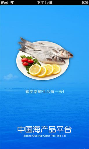 中国海产品平台