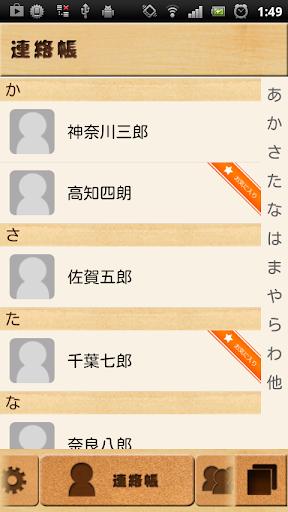 「Friends Note」アプリを使ったアドレス帳の移行 | 購入後設定 | iPhone 6 ...