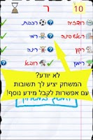 Screenshot of ארץ עיר - עברית
