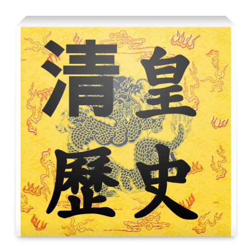 清朝皇帝簡介 教育 App LOGO-APP試玩