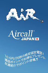 Aircall® Japan~通話料を最大42%まで節約~- screenshot thumbnail