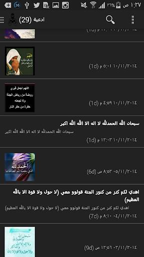 【免費教育App】ادعية و اذكار-APP點子