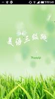 Screenshot of 美语三级跳(初级)Happy Go English