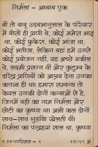 Nirmala by Premchand in Hindi- screenshot