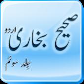Sahih Al Bukhari Book-3 (Urdu)
