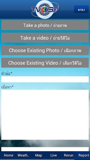 玩天氣App TV360免費 APP試玩
