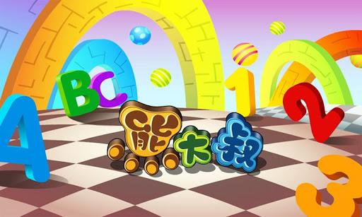 宝宝连线认知游戏:字母及数字