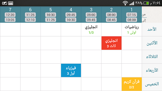 Aljadwal - الجدول - screenshot thumbnail