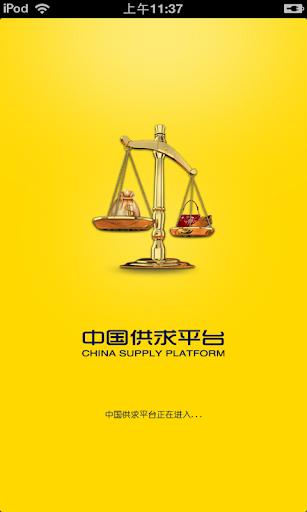 中国供求平台