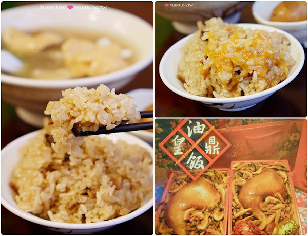 皇鼎彌月油飯