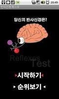 Screenshot of 반사신경 테스트