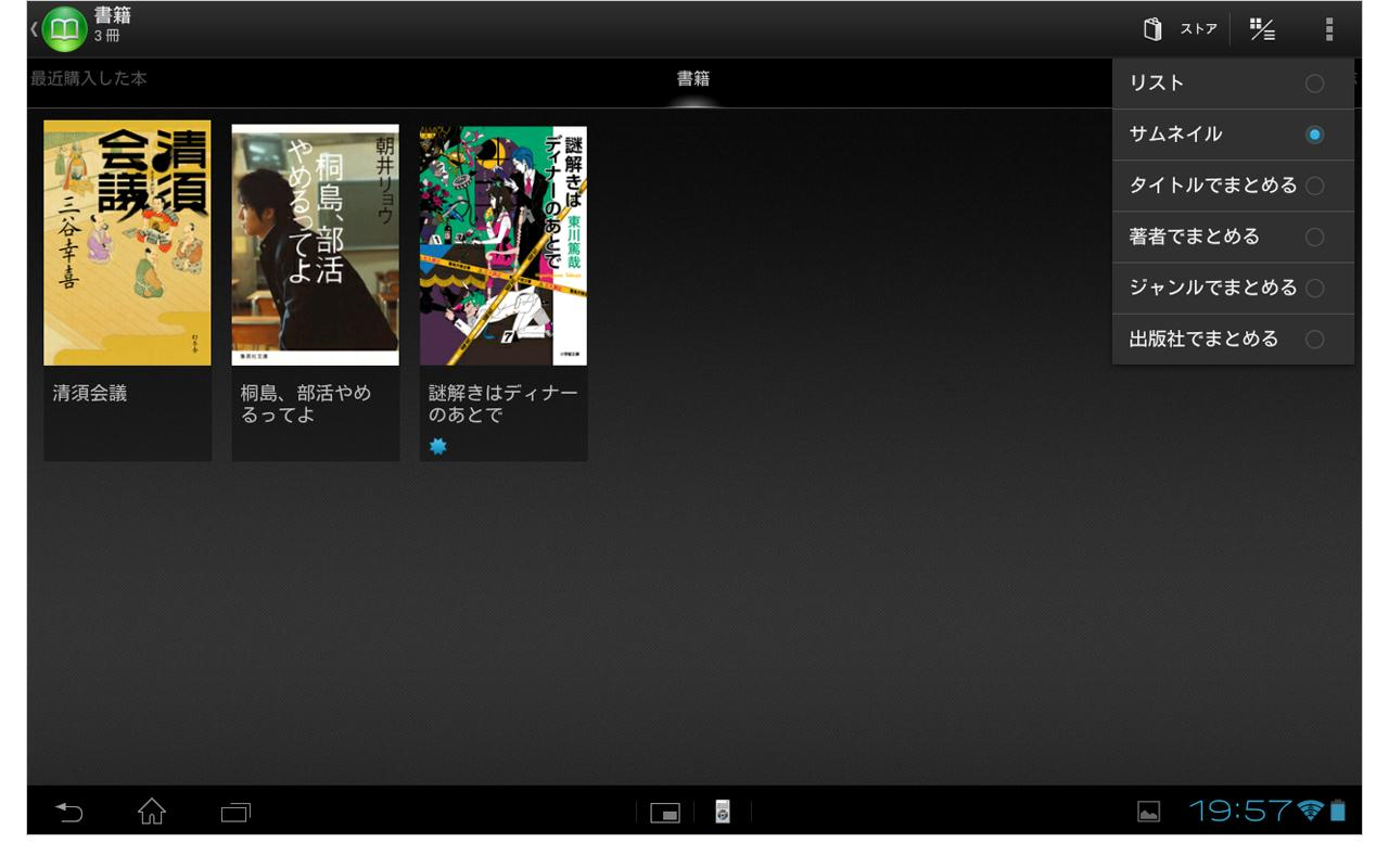 ソニーの電子書籍 Reader™ (Sony Tablet) - screenshot