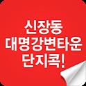 신장동 대명강변타운 단지콕! logo