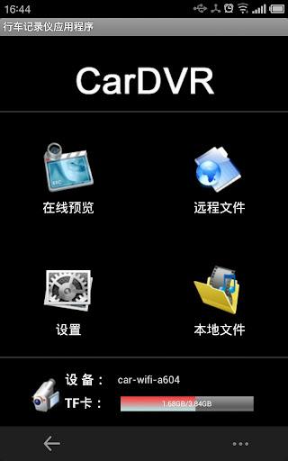 CarDVR