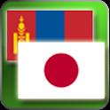 Tsetsen dictionary Jap-Mon