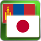 Tsetsen dictionary Jap-Mon icon