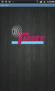 الهدف الرقمي - screenshot thumbnail