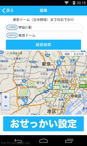 玩交通運輸App|メトロでおでかけ免費|APP試玩