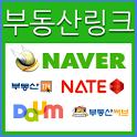 네이버 부동산 다음 부동산 부동산써브 부동산114 링크 icon