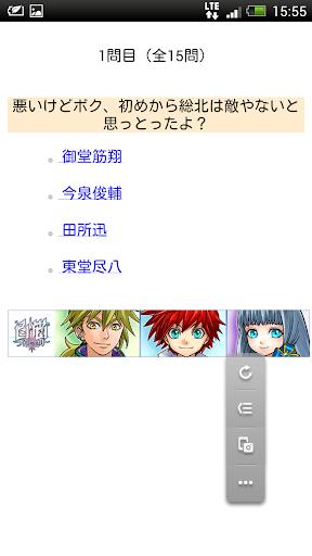 【免費解謎App】~弱虫ペダル~セリフクイズ!-APP點子