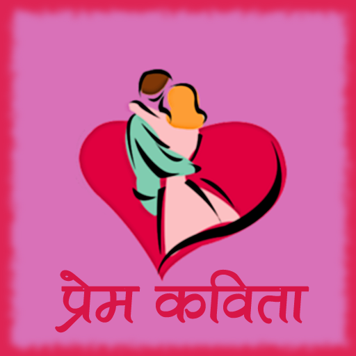 Prem kavita marathi october statistics on google play store mobbo m4hsunfo
